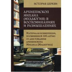 Архиепископ Михаил (Мудьюгин) в воспоминаниях