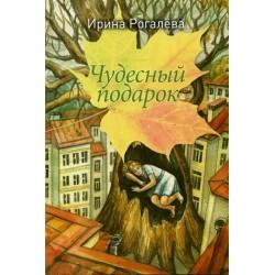 Рогалёва Ирина. Чудесный подарок.