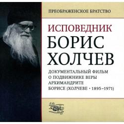 MP3. Исповедник Борис Холчев. DVD.