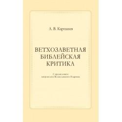 Карташев А.В. Ветхозаветная библейская критика.
