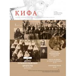 Православное издание «Кифа»: № 02 (270), февраль 2021