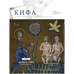 Православное издание «Кифа»: № 03 (271), март 2021