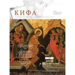 Православное издание «Кифа»: № 04 (272), апрель 2021