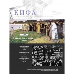 Православное издание «Кифа»: № 5 (273), май 2021 года (файл PDF)