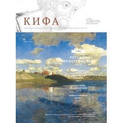 Православное издание «Кифа»: № 6 (274), июнь 2021 года (файл PDF)