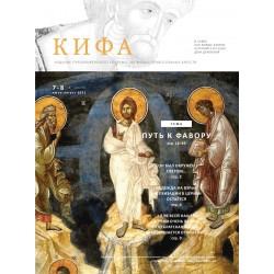 Православное издание «Кифа»: № 7-8 (275-276), июль-август 2021