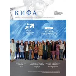 Православное издание «Кифа»: № 9 (277), сентябрь 2021