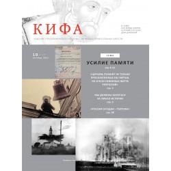 Православное издание «Кифа»: № 10 (278), октябрь 2021