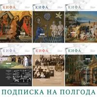 Православное издание «Кифа»: подписка на шесть номеров
