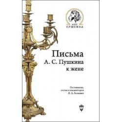 Письма А. С. Пушкина к жене.
