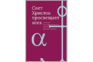 Вышел третий номер альманаха Свято- Филаретовского института «Свет Христов просвещает всех»