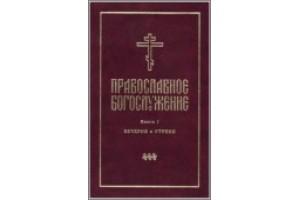 Православное богослужение. Книга 1. Вечерня и Утреня