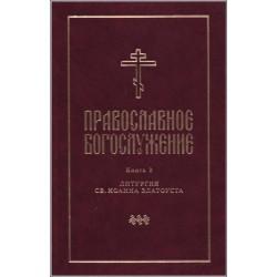 Православное богослужение. Книга 2. Литургия св. Иоанна Златоуста. Издание 3-е (файл PDF)
