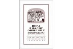 Свято-Филаретовский институт представил свои издания за 14 лет