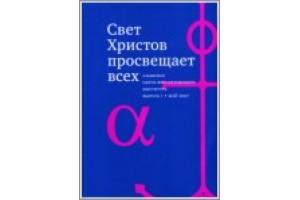 Вышел первый номер альманаха Свято- Филаретовского института «Свет Христов просвещает всех»