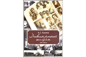 «Дневник русской женщины»: когда прошлое является настоящим...