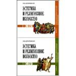 DVD. Копировский А.М. Учебник «Эстетика и религиозное искусство»