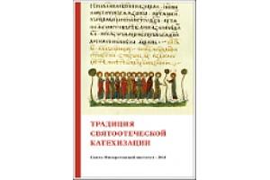 Новая книга для катехизатора