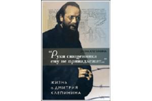 «Превосходное жизнеописание православного священника»