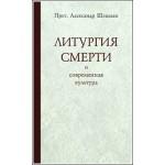 Новая книга протопр. А. Шмемана -