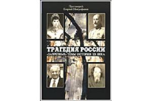 Книга протоиерея Георгия Митрофанова «Трагедия России.