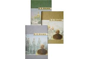 В Петербурге вышло собрание сочинений православного философа Николая Неплюева