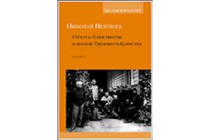 «Беседы о братстве» продолжились 4-й книгой Н.Н. Неплюева