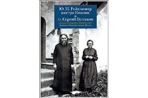 Диалог художника и богослова: Ю.Н. Рейтлингер (сестра Иоанна) и о. Сергий Булгаков.