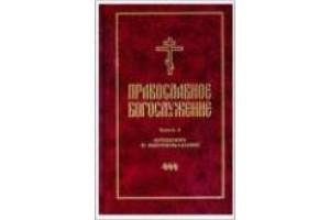 Издательством СФИ выпущен IV том из серии «Православное богослужение»