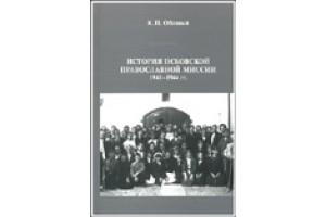 Обозный К.П. История псковской православной миссии 1941-1944 гг.