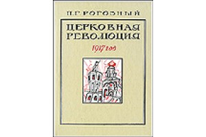 Рогозный П.Г. Церковная революция 1917 года.