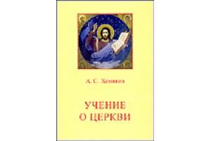А.С. Хомяков: Учение о Церкви