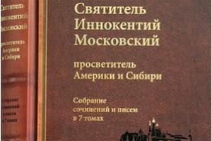 Вышел в свет шестой том юбилейного собрания сочинений святителя Иннокентия (Вениаминова)