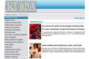 Вышел новый номер газеты «Кифа» 5(143), апрель 2012 года