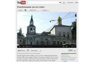 «Разоблачение: pro et contra»