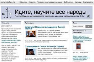 Открылся интернет-портал «Идите, научите все народы»