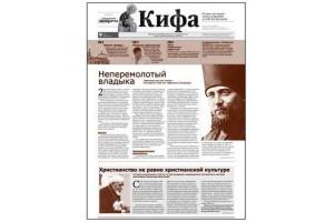 Вышел новый номер (9 /147) газеты