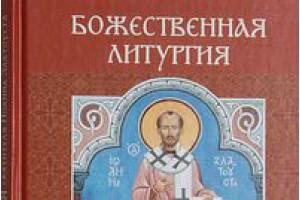 «Божественная литургия святителя Иоанна Златоуста с параллельным переводом на русский язык»