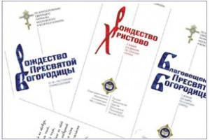 Готовятся к изданию катехизические буклеты для приходов Русской Православной Церкви