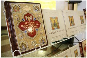 Издан русский перевод книги Г. Острогорского «История Византийского государства»