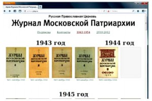 Электронный архив номеров «Журнала Московской Патриархии» 1943-1954 гг. размещен в Интернете