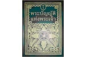 «Закон Божий» для тайцев: Интервью с госпожой Напатрой Апхичатапхонг