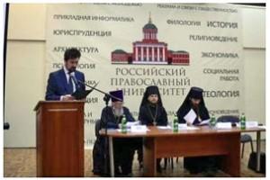 В Российском православном университете прошла конференция