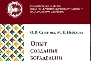 Издано новое пособие «Опыт создания богадельни»
