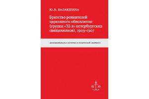 В издательстве СФИ вышло исследование о группе «32-х» петербургских священников