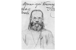 Прот. Константин Аггеев. Письма