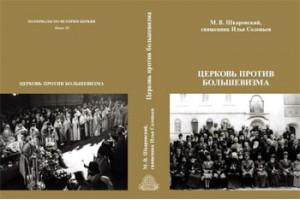 Церковь против большевизма