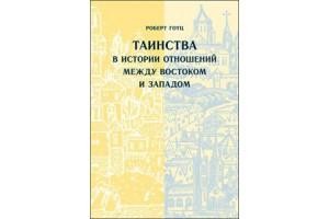 В СФИ вышла книга Роберта Готца «Таинства в истории отношений между Востоком и Западом»