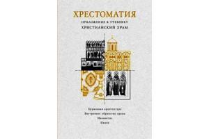 В издательстве СФИ вышла Хрестоматия по церковному искусству