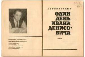 50 лет со дня первого издания рассказа Александра Исаевича Солженицына «Один день Ивана Денисовича»